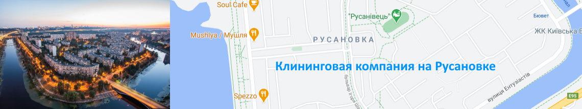 Уборка квартир Русановка