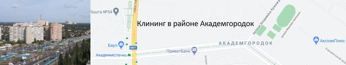 Клининг Академгородок