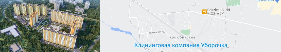 Клининг. Коцюбинское