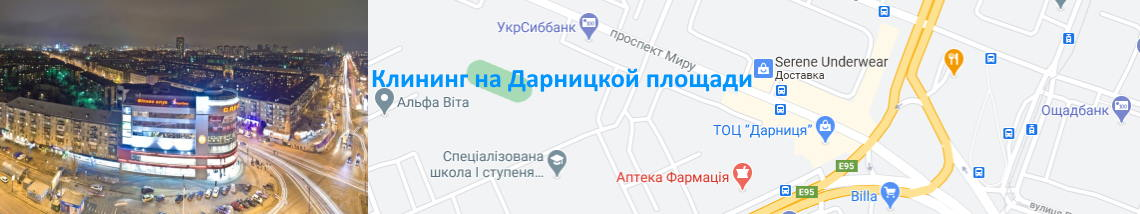 Клининг. Ленинградка, Дарницкая площадь.