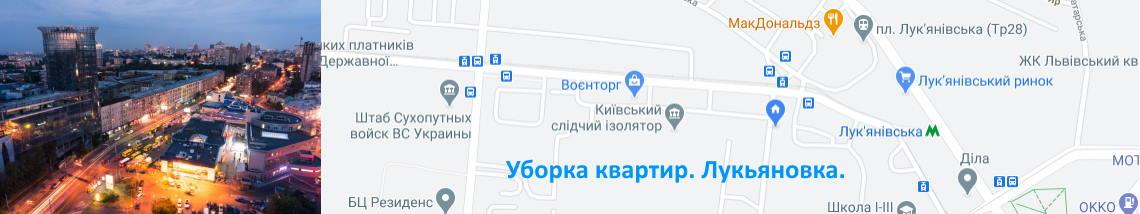 Уборка квартир Лукьяновка