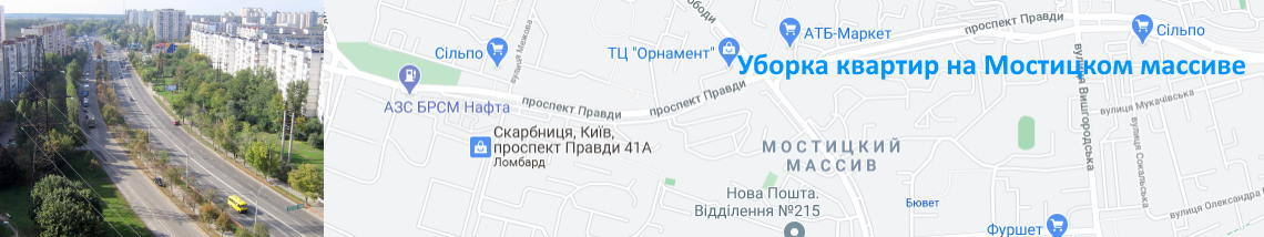 Уборка квартир Мостицкий