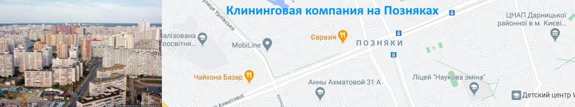 Уборка квартир Позняки