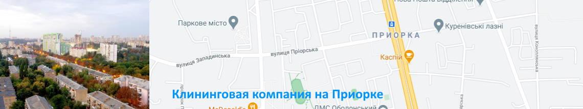 Уборка квартир Приорка