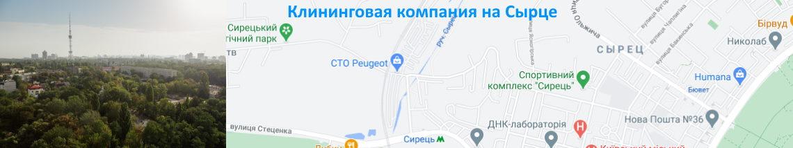 Уборка квартир Сырец