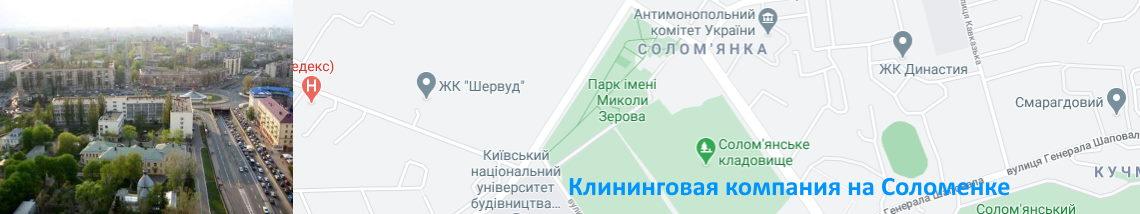 Клининг Соломенка
