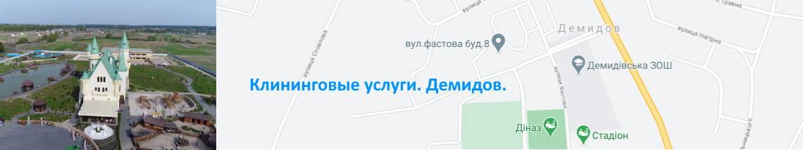 Клининг Демидов