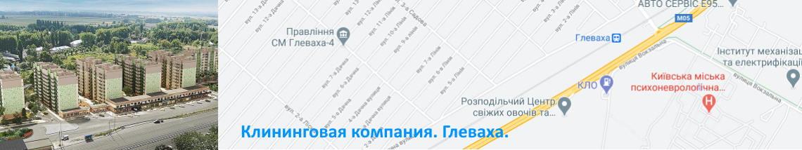 Уборка квартиры Глеваха