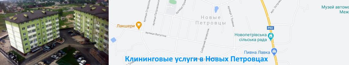 Клининг. Новые Петровцы