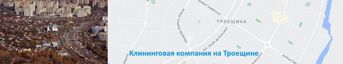 Уборка квартир Троещина