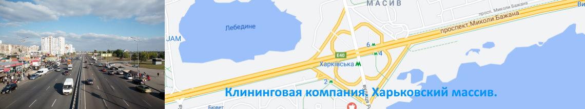 Уборка квартир на Харьковском