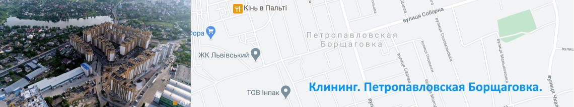 Клининг Петропавловская Борщаговка