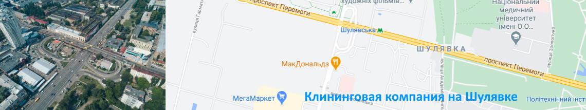 Уборка квартир, офисов Шулявка