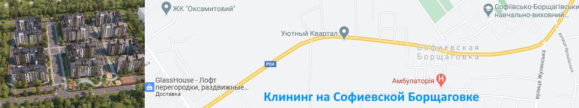Клининг Софиевская Борщаговка