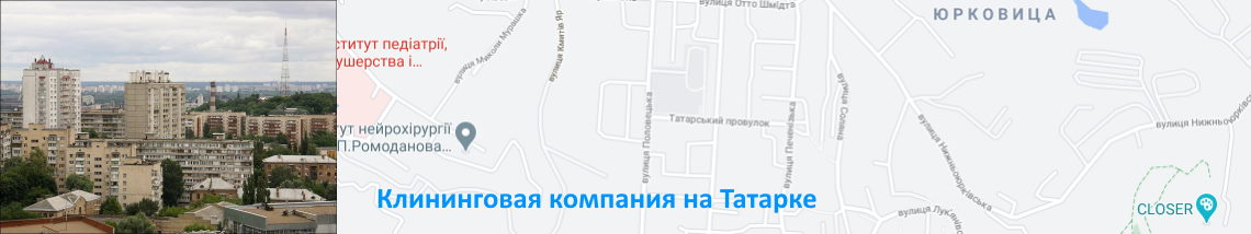Уборка квартир, мойка окон. Татарка