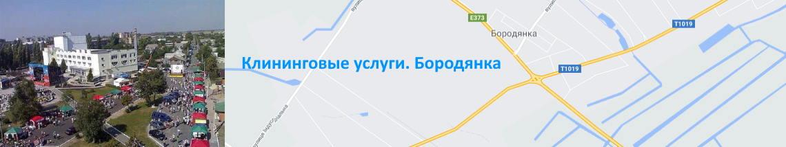 Клининг в Бородянке