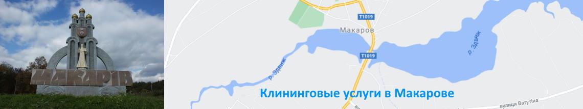 Уборка домов Макаров