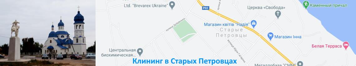 Уборка дома Старые Петровцы